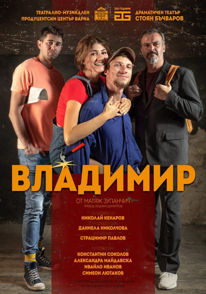 """Черната комедия """"Владимир"""""""