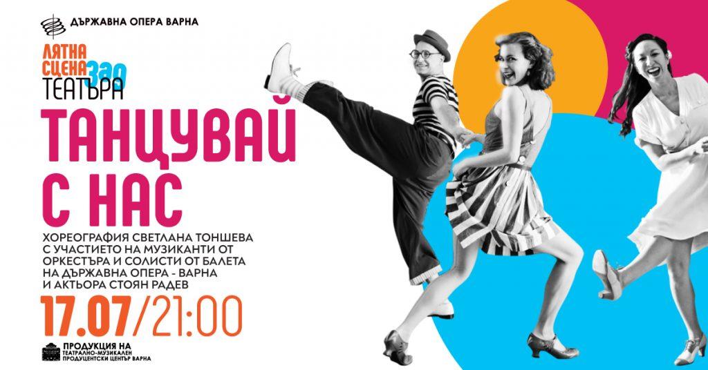 Танцувай с нас! С участието на балет и музиканти от Варненската опера