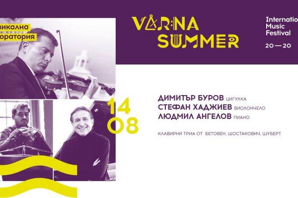 """250-годишнината на Бетовен събира трима блестящи български музиканти на """"Варненско лято"""""""