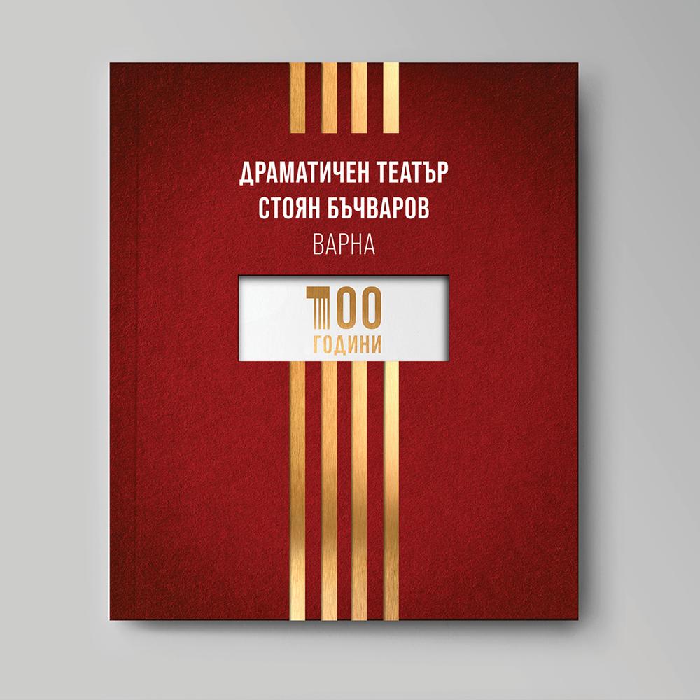 Ново лого Театър Варна
