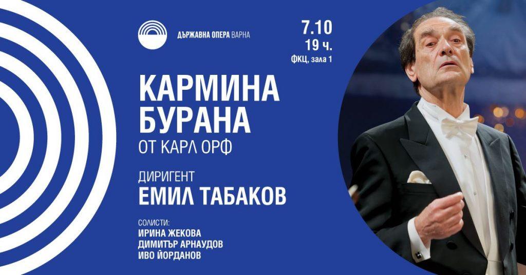 Емил Табаков