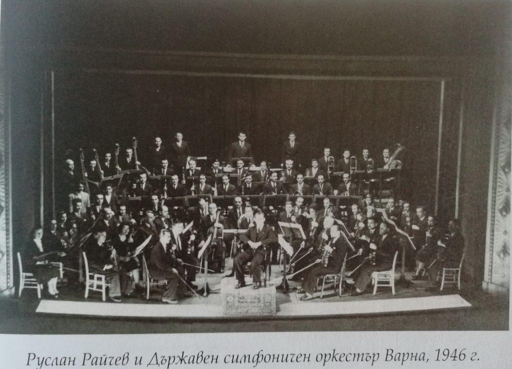 Държавен симфоничен оркестър Варна 1946