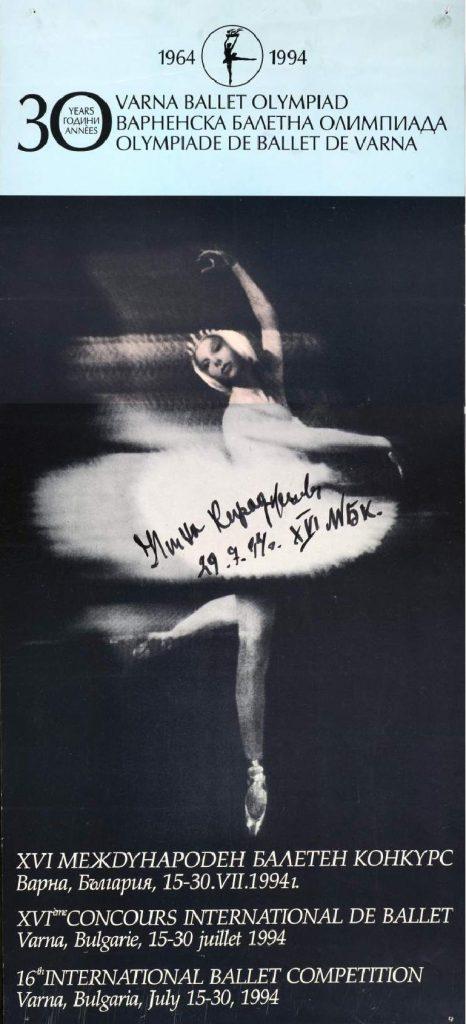 Плакат с автограф на Нина Кираджиева от Международния балетен конкурс на Йордан Александров, РИМ-Варна