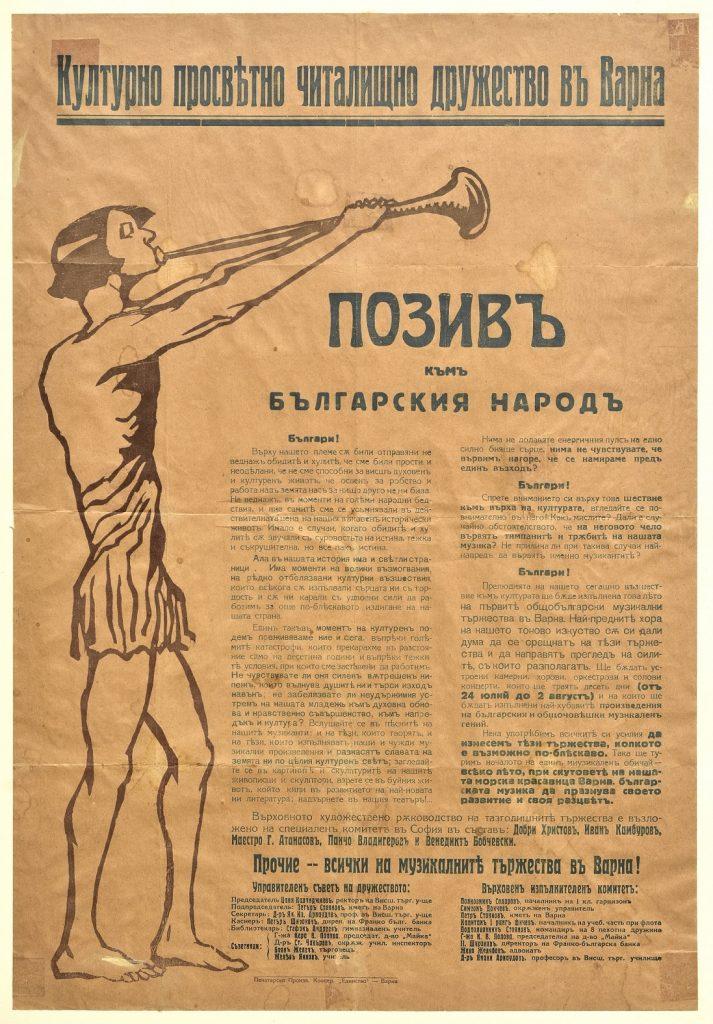 Позив за първите Летни музикални тържества 1926 г.
