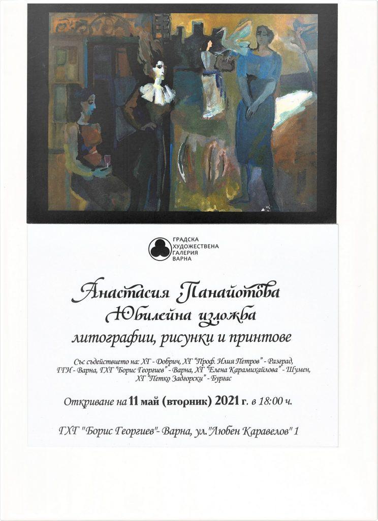 Анастасия Панайотова изложба