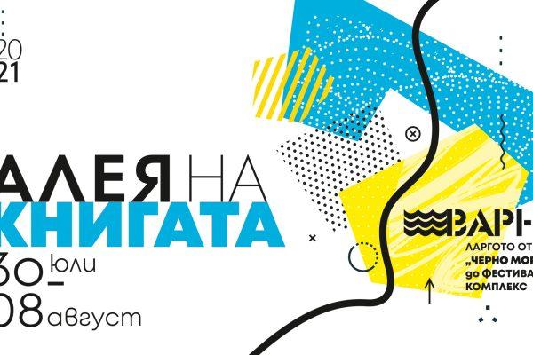 Алея на книгата отваря на 30 юли във Варна