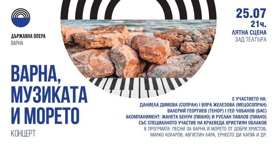 Варна, музиката и морето