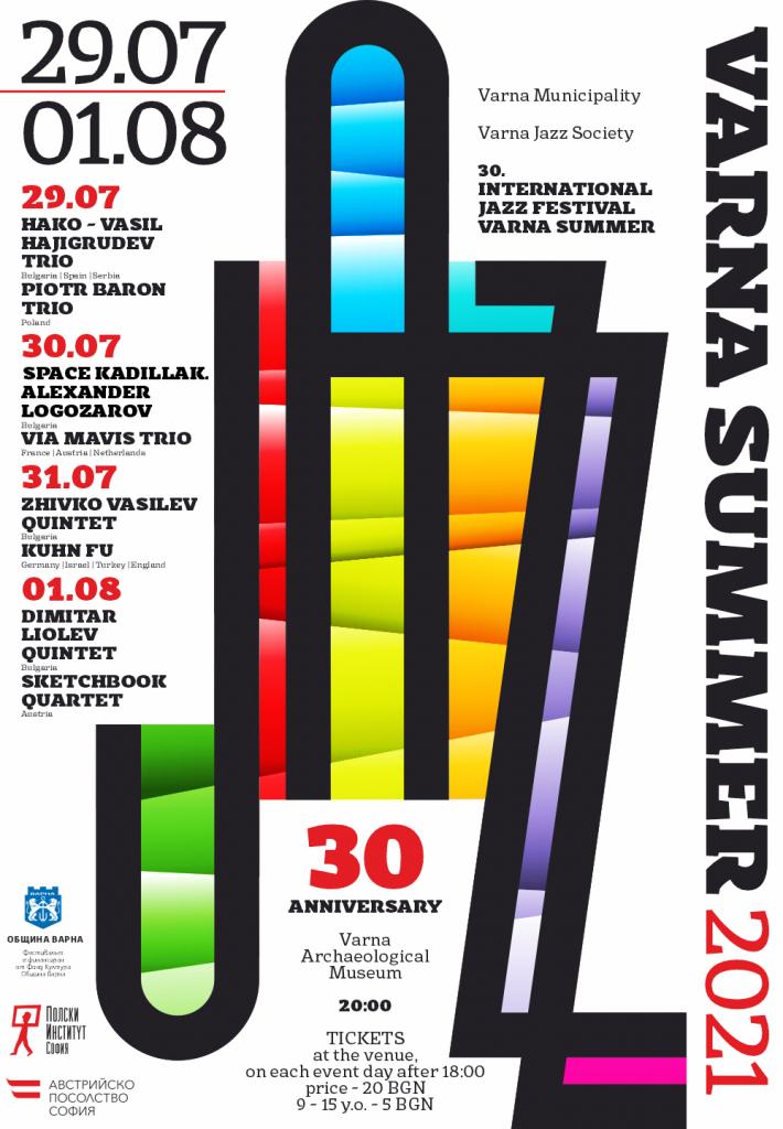 Джаз фестивал Варна