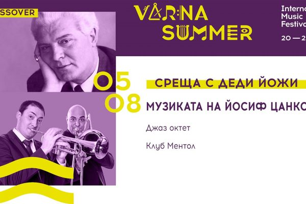 """""""Среща с деди Йожи"""" – почит към композитора Йосиф Цанков"""