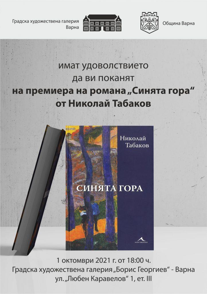 """Николай Табаков, """"Синята гора"""""""