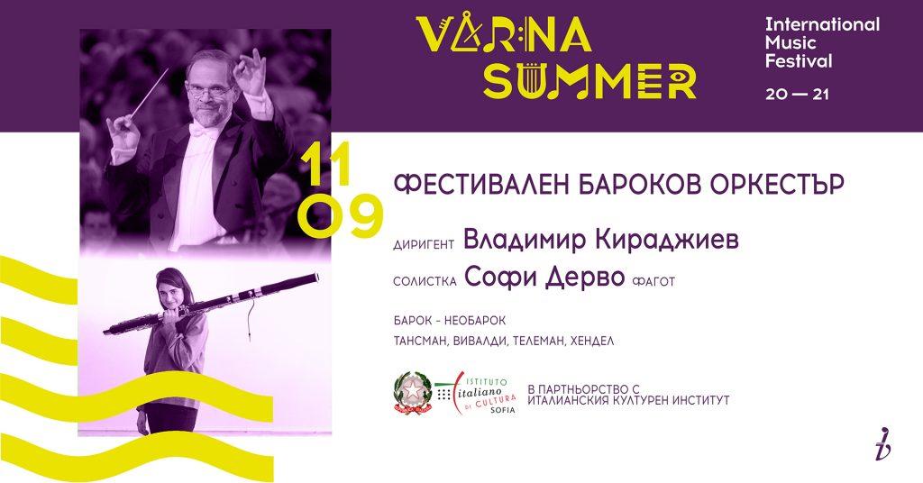 Фестивален бароков оркестър