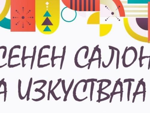 Есенен салон на изкуствата Варна 2021